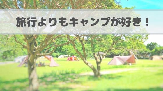 旅行よりもキャンプが好き