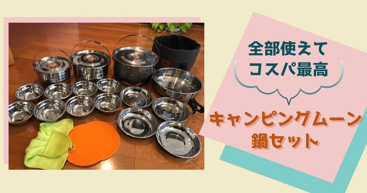 キャンピングムーン鍋セット