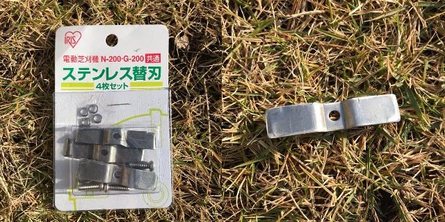 アイリスオーヤマ芝刈り機5