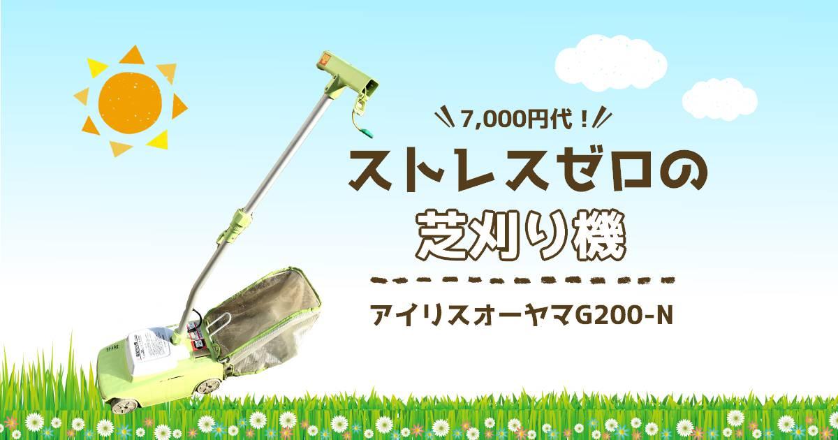 電動芝刈機 アイリスオーヤマG200-N