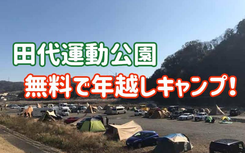 田代運動公園でキャンプアイキャッチ
