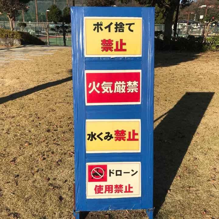田代運動公園でキャンプ10
