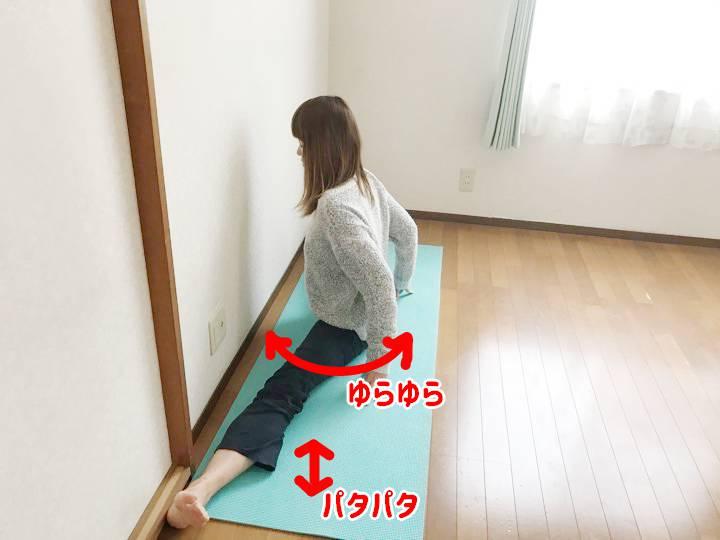 180度開脚壁向き