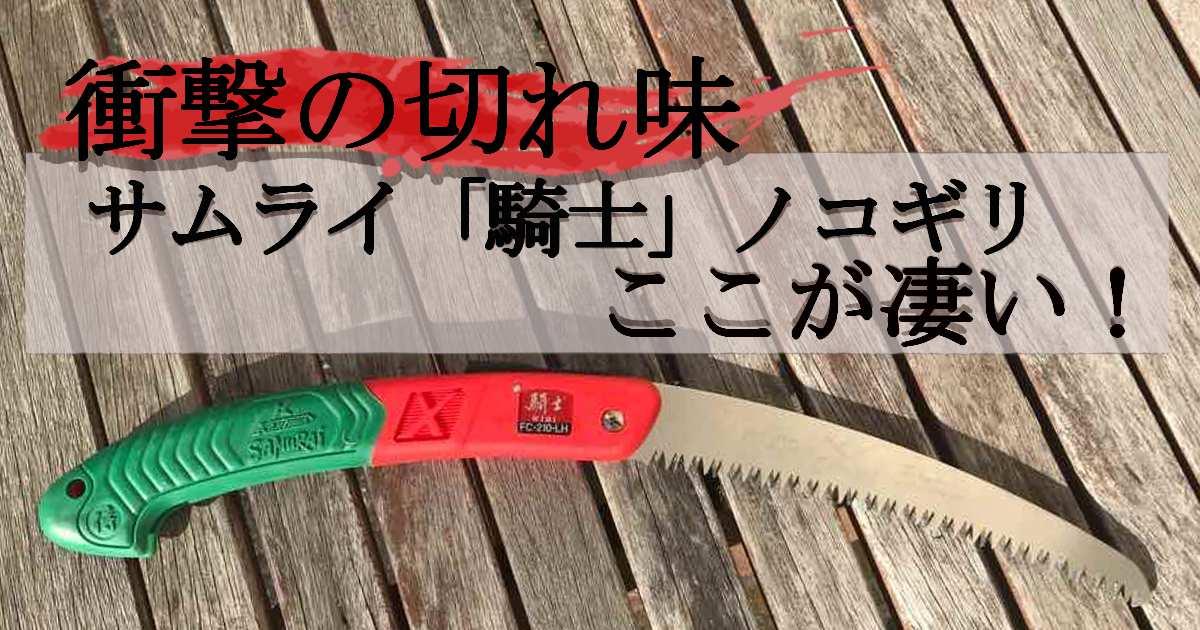 サムライ騎士ノコギリ