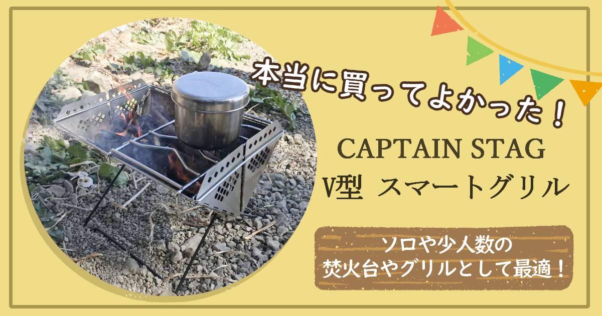 キャプテンスタッグV型 スマートグリル