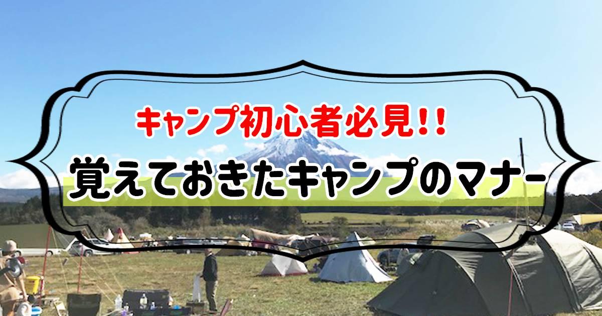 キャンプのマナー