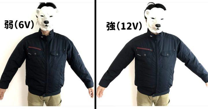バートル 空調服 ふくらみ