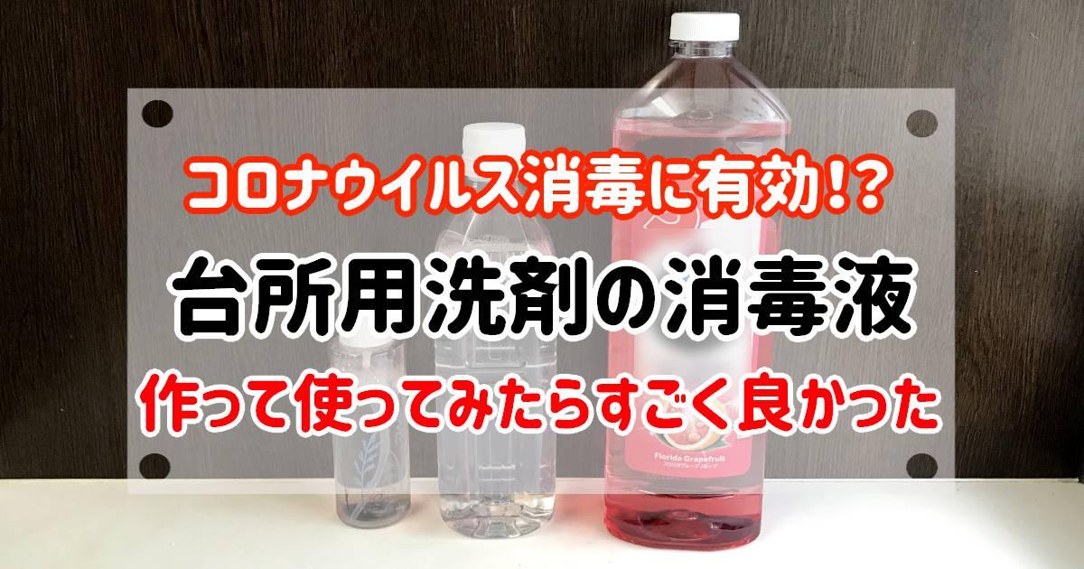 コロナ 台所用洗剤 消毒液作り方