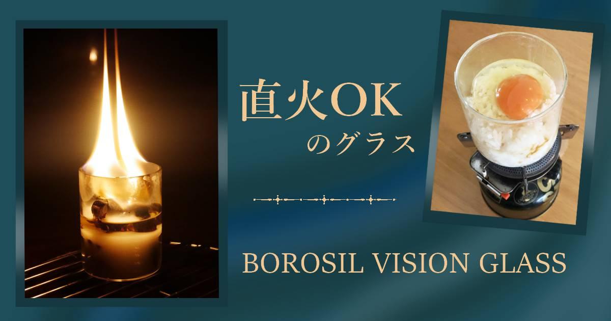 直火OKの耐熱グラス BOROSIL VISION GLASS