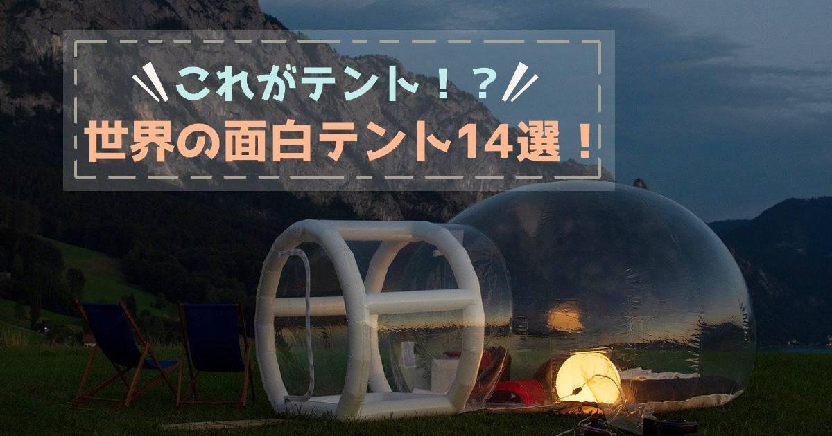 世界の面白いテント