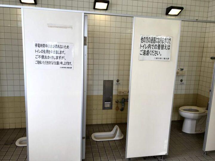 三浦市営油壺駐車場 トイレの中