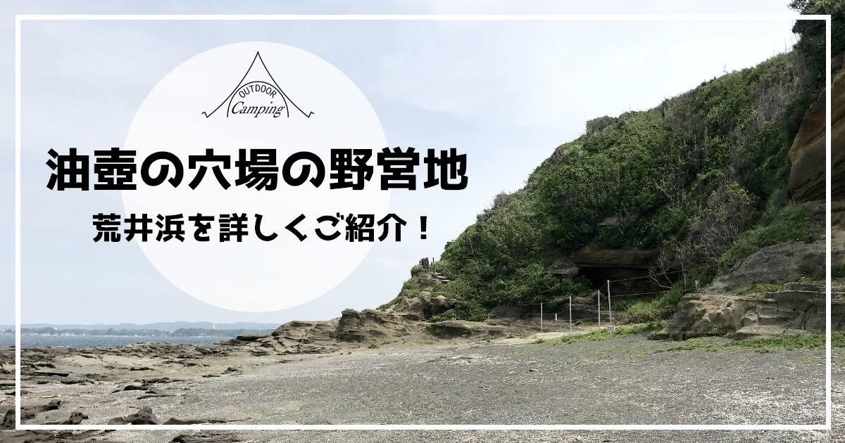 三浦半島でひっそりとキャンプ(野営)するなら油壺の荒井浜がおすすめ