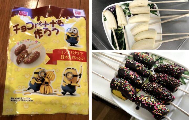 お家でお祭りごっこ チョコバナナの作り方