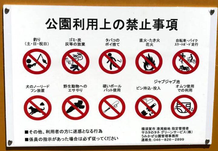 うみかぜ公園 禁止事項