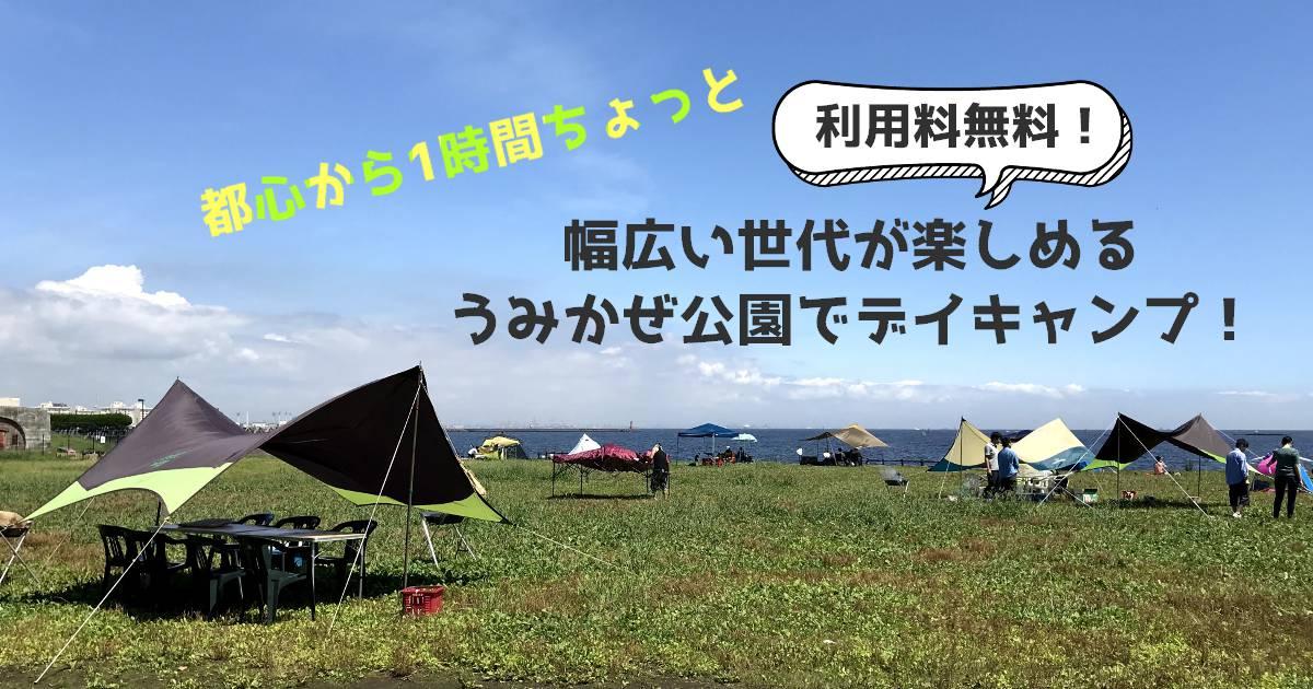 うみかぜ公園でデイキャンプ