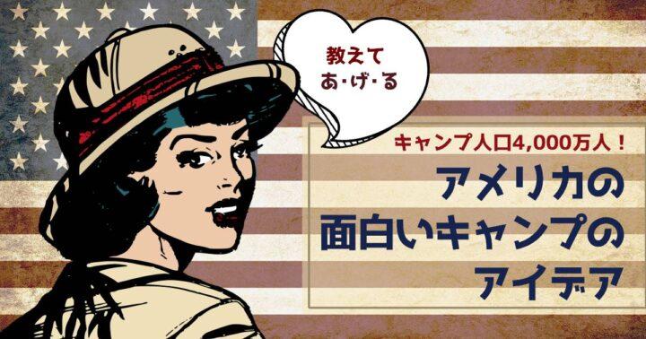 アメリカの面白いキャンプのアイデア12選!笑っちゃう~実用的なアイデア色々ご紹介!