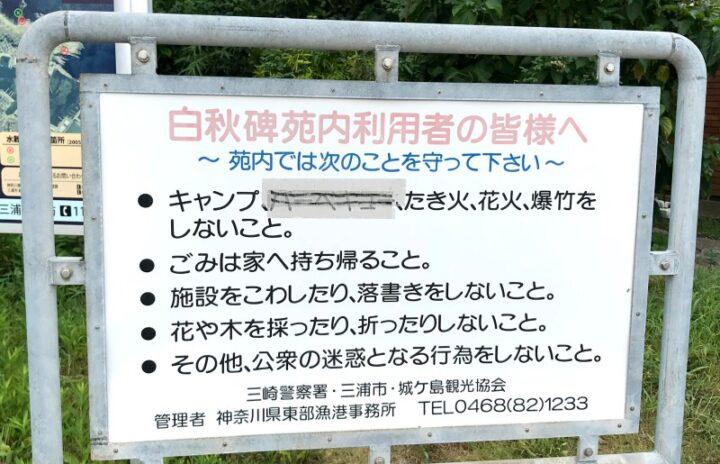 城ヶ島でバーベキュー 白秋碑苑ビーチサイド 注意事項