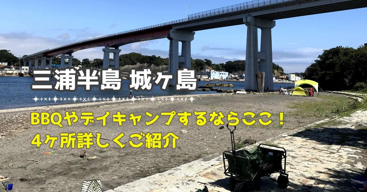 城ヶ島でバーベキューやデイキャンプをするならここ!おすすめ4ヶ所!