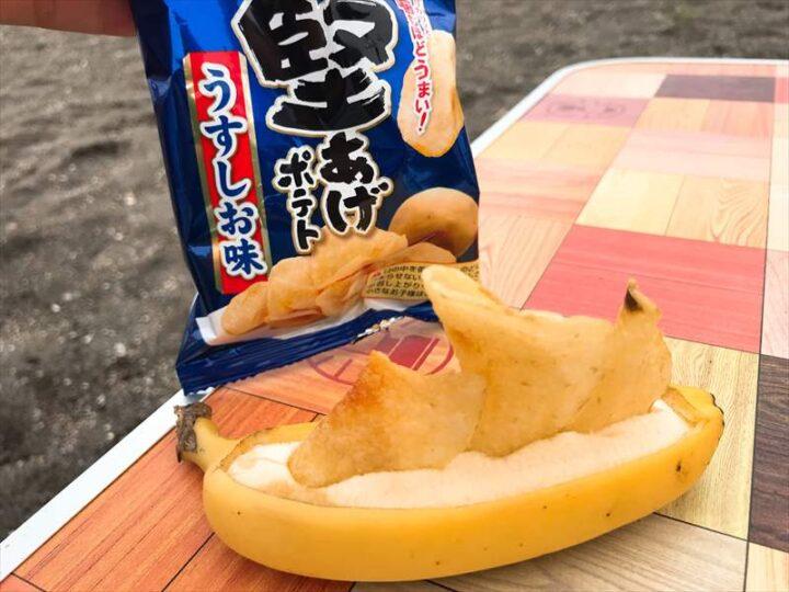 キャンプで焼きバナナ ポテトチップス