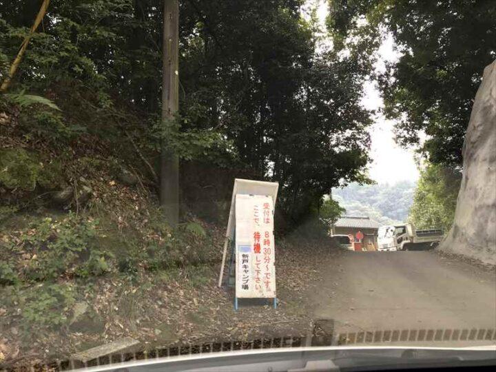 新戸キャンプ場 待機場所