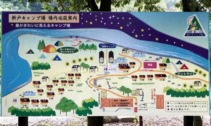 新戸キャンプ場 案内図