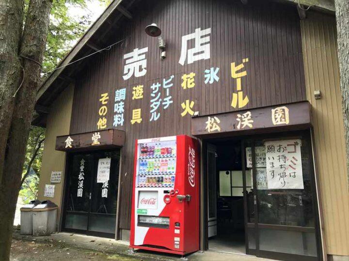 新戸キャンプ場 売店