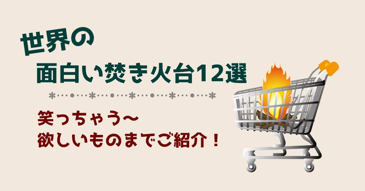 世界の面白い焚き火台12選!笑っちゃう~欲しいものまでご紹介!