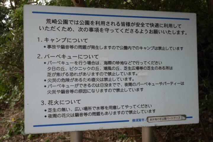 荒崎公園 キャンプ案内