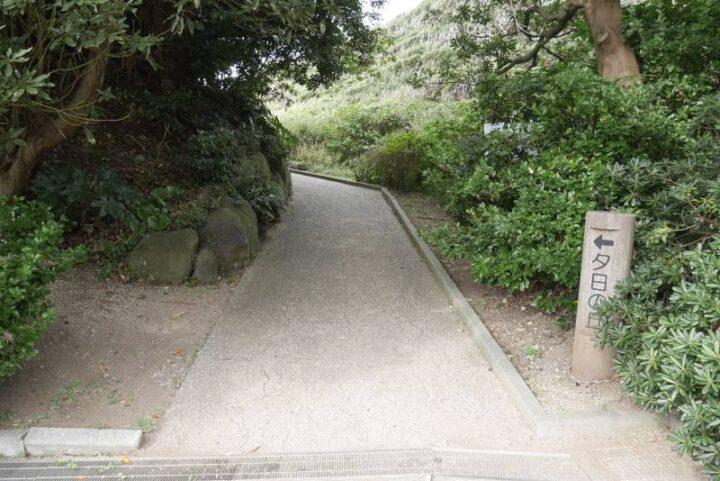 荒崎公園 夕日の丘 入口