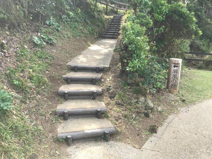 荒崎公園 潮風の丘 入口