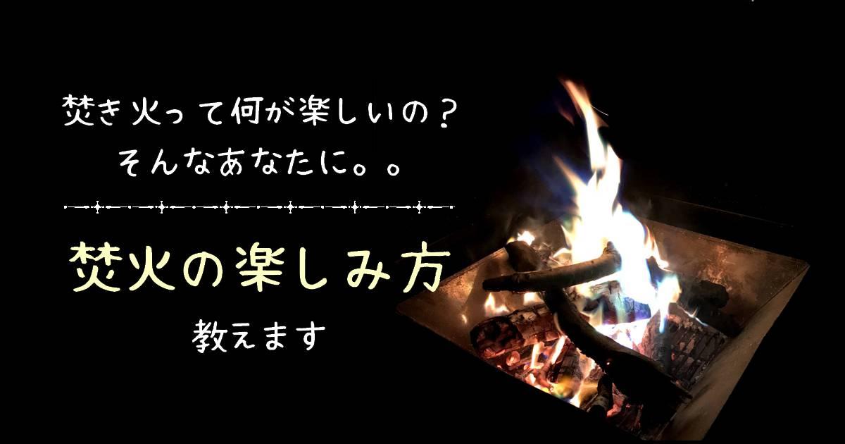 【キャンプ初心者必見!】焚き火の楽しみ方について詳しく解説!