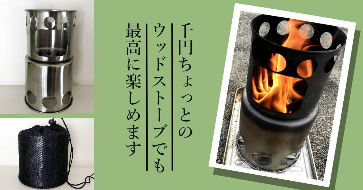 ソロストーブ類似品なら千円ちょっとで買えるこのウッドストーブがおすすめ!