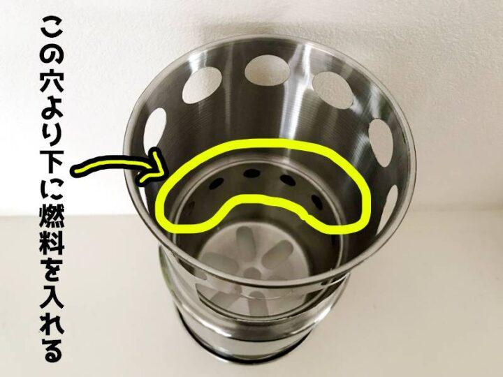 ソロストーブ類似品 ウッドストーブ 二次燃焼の方法