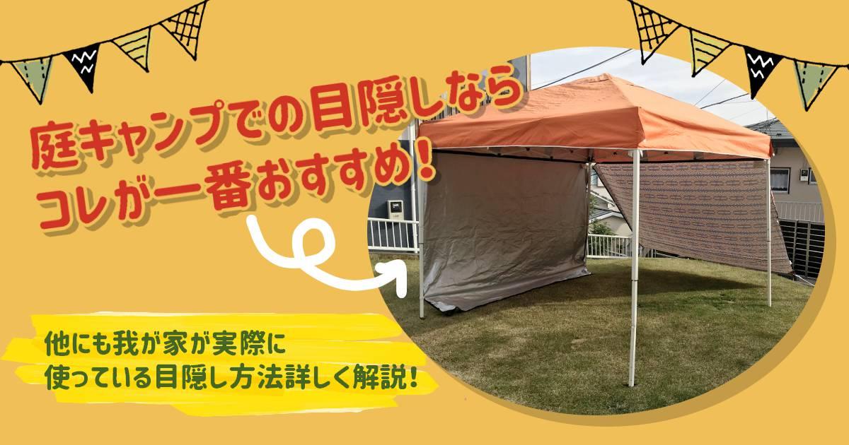 庭キャンプでの目隠しならこの方法が一番おすすめ!どんな庭でも設営簡単!