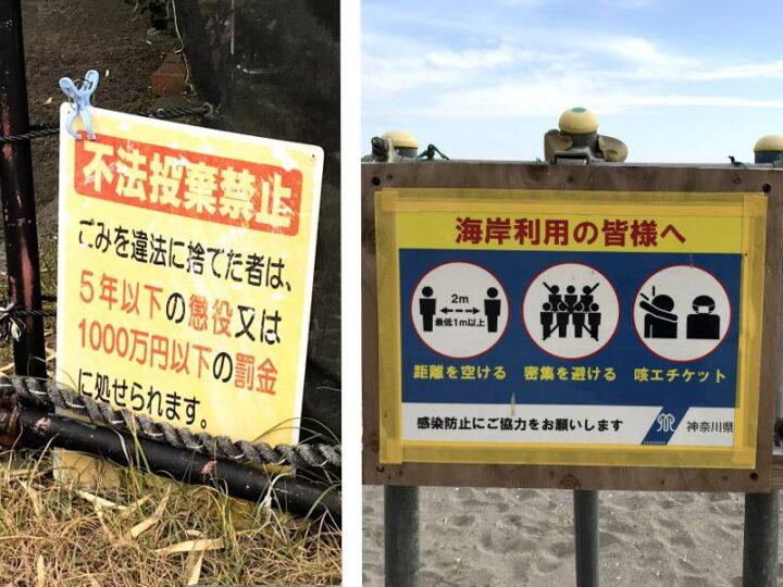 三浦海岸 注意書き