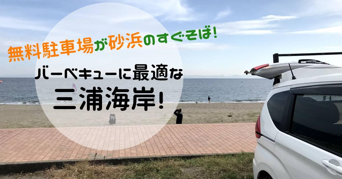 三浦海岸は無料駐車場もありバーベキューやデイキャンプに最適な海岸です!