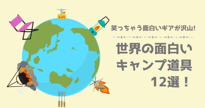 世界のおもしろキャンプグッズ12選!これいる!?~実際に欲しいギアなどご紹介!