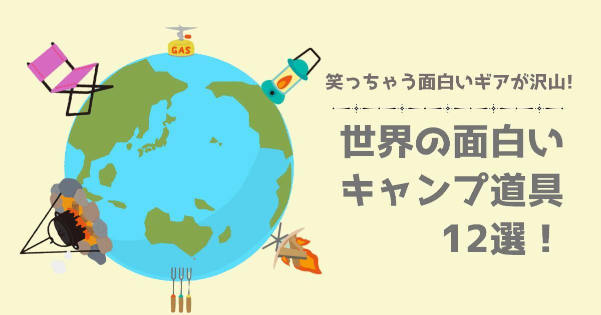世界の面白いキャンプ道具12選!これいる!?~実際に欲しいギアなどご紹介!