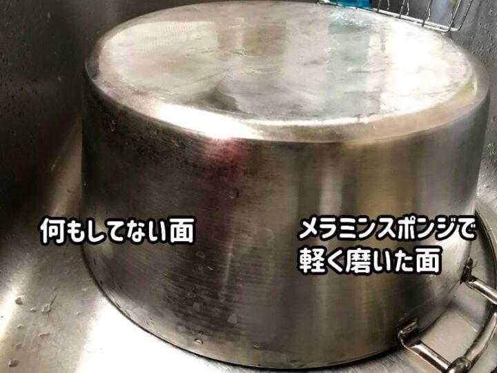 ステンレスダッチオーブン メラミンスポンジ
