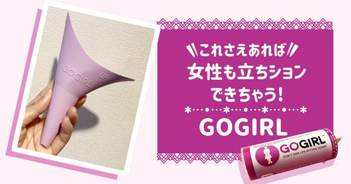 女性でも立ちションができる!【GOGIRL】を実際に使ってみた!