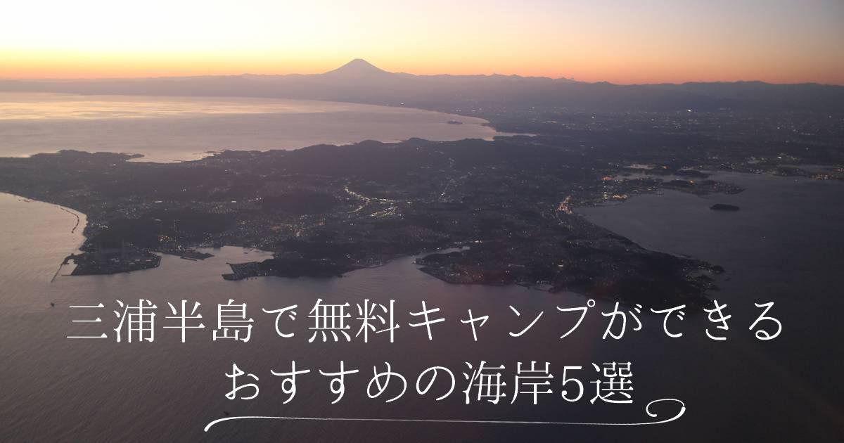 三浦半島でキャンプが無料で出来る海岸5選!三浦半島在住の私がおすすめします!