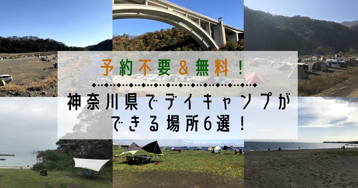 【予約不要&無料!】神奈川県でデイキャンプができる場所6選!