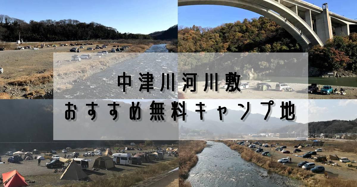 神奈川県愛川町を流れる中津川の河川敷で、無料キャンプ(野営)ができるおすすめの場所をご紹介!