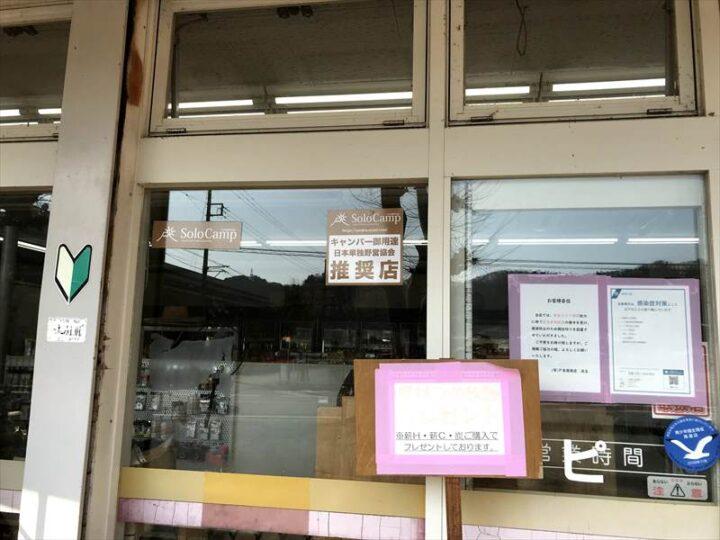 角田大橋 キャンプ とくらや ソロキャンパー