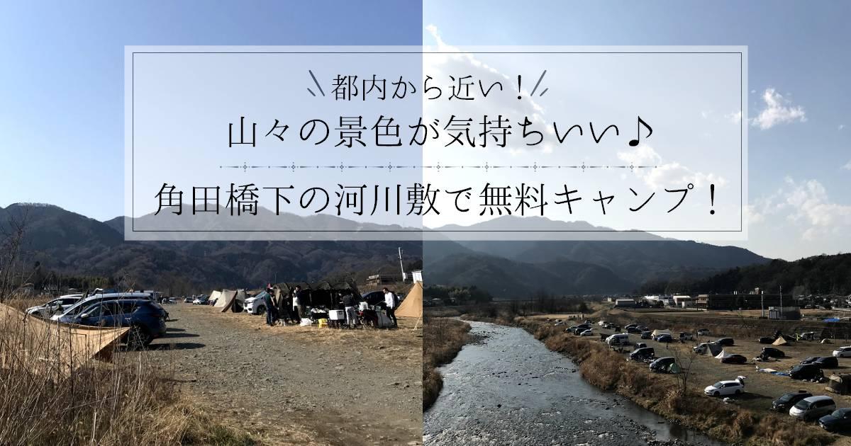 角田大橋で無料キャンプ!都内から1時間ちょっとの景色の良い河川敷です