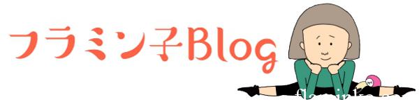 フラミン子Blog
