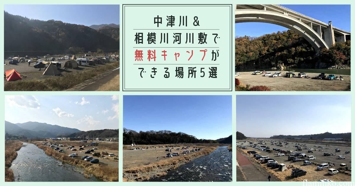 都心から近い!中津川&相模川河川敷で無料キャンプができる場所5選