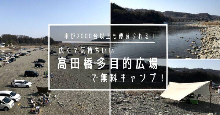 高田橋多目的広場で無料キャンプ!広くてトイレもきれいな河川敷です!