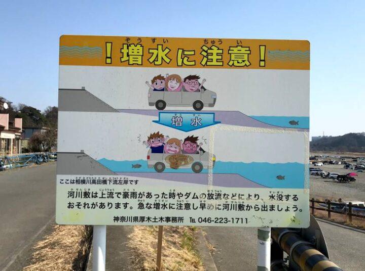 高田橋多目的広場 キャンプ 増水に注意