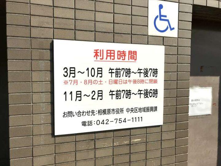 高田橋多目的広場 キャンプ トイレの利用時間